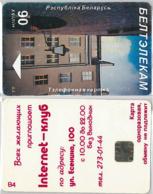 PHONE CARD - BIELORUSSIA (E33.2.1 - Belarus