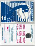 PHONE CARD - BIELORUSSIA (E33.2.2 - Wit-Rusland