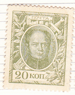 Russland Russia Russie - Notgeld (MiNr: 109 A) 1915 - O.G. Wie Verausgabt - 1857-1916 Empire