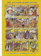 Lybia 2001, 32thAnn Reovlution HOLLOGRAMME PAPER,sheetlet Of 16 V. MNH Compl. RARE- Rdd. Price- SKRILL PAY - Libya
