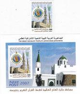 Libya 2007, Coran 1v.+ 1 S.sheet MNH Complete - Reduced Price - SKRILL PAY ONLY - Libië