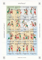 Libya 1985, Baskety-Ball Sheetlet Of 16 Stamps Compl.MNH - Scarce - Reduced Price- SKRILL PAY ONLY - Libië