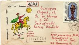 Russia & USSR - Letter Via Bulgaria - 1970 - 1992-.... Federazione