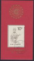 "CHINA 1989, Block 50 ""Briefmarken-Ausstellung"", Ersttagstempel - 1949 - ... République Populaire"