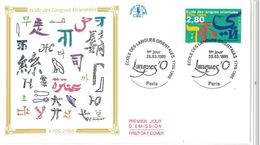 FDC Bicentenaire De L'Ecole Des Langues Orientales (75 Paris 25/03/1995) - FDC