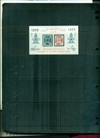 EGYPTE 100 DU TIMBRE 1 BF NEUF A PARTIR DE 0.50 EUROS - Blocks & Sheetlets