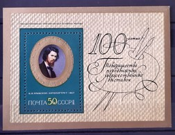 RUSSIE - FEUILLET - N° 69 - Neuf SANS Charnières ** / MNH - 1923-1991 USSR