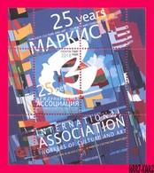 TRANSNISTRIA 2018 International Association Of Workers Of Culture & Art 25th Anniversary Souvenir Sheet MNH - Moldova