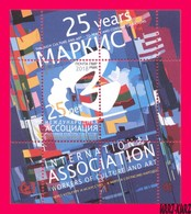 TRANSNISTRIA 2018 International Association Of Workers Of Culture & Art 25th Anniversary Souvenir Sheet MNH - Cultures