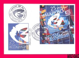 TRANSNISTRIA 2018 International Association Of Workers Of Culture & Art 25th Anniversary FDC - Art
