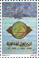 ALGERIE ALGERIA 2018 ARABIC LANGUAGE INTERNATIONAL DAY JOURNEE MONDIALE LANGUE ARABE HANDWRITING MANUSCRIPT MNH - Languages