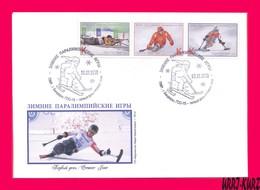 TRANSNISTRIA 2018 Sport Winter Sports Paralympic Games Slalom Biathlon Hockey FDC - Shooting (Weapons)