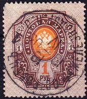 Russland Russia Russie - Staatswappen (Posthörner Mit Blitzen) (MiNr: 44xA) 1889 - Gest Used Obl - Usati