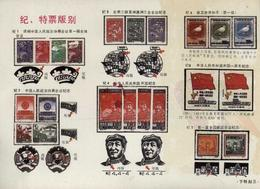 """""""China Stamp Price Lists"""" 7 Years Editions(1983,1988,1992,1993,1994,1995,1997) On Dvd, Total 769 Pages - China"""