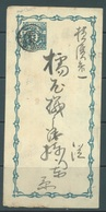 JAPAN - 18XX -  POSTAL STATIONERY   - Lot 18711 - Postcards