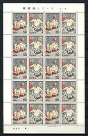 JAPON 1978 N° 1260/1262 ** Feuilles Neufs MNH Superbes C 75 € Sports Sumo Hidenoyama Kunisada Tour Du Tambour - Nuevos
