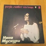 LP 33 T RUSSIA CCCP USSR & Olympia 82 Nana Mouskouri - Collectors