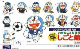 DORAEMON * Carte Prépayée Japon * MANGA * Chat Robot (579) Cinéma Animé  CAT Japan PHONECARD * MOVIE FILM * - Comics