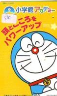 DORAEMON * Carte Prépayée Japon * MANGA * Chat Robot (581) Cinéma Animé  CAT Japan PHONECARD * MOVIE FILM * - BD