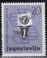 Yugoslavia 1959 Zagreb Fair, MNH (**) Michel 908 - Unused Stamps