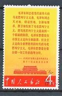 TIMBRE -  REPUBLIQUE DE CHINE - Oblitéré - 1949 - ... République Populaire