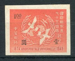1949- CINA-   1 VAL. M.N.H.- LUXE !! - Neufs