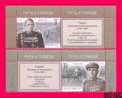 TRANSNISTRIA 2018 WWII WW2 Second World War Heroes Of Soviet USSR General N.Gagen & Petty Officer Sniper M.Sokhin 2v+lab - Moldova