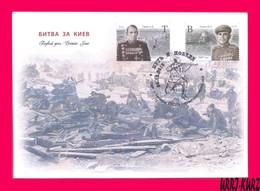 TRANSNISTRIA 2018 WWII WW2 Second World War Heroes Of Soviet USSR General, Petty Officer Sniper Battle For Kiev Kyiv FDC - Moldova