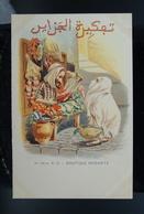 Carte Postale Ancienne Caricature Illustrateur Afrique Du Nord - Algérie Assus Boutique Mozabite - Illustrateurs & Photographes