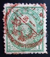 1883 Japon Yt 61 .   UPU Koban (1883) . 1 Sen Green Belle Oblitération Cachet Rouge - Japon