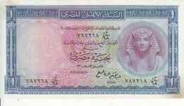 EGYPT 1 EGP 1960 P-30 Sig/ REFAII VF CRISP PREFIX 68 */* - Egypt