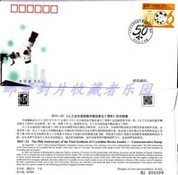 China 2015-22 FDC 50th Anniversary Synthesis Crystalline Bovine Insulin Stamp - Medicina