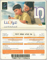 PREPAID PHONE CARD-IRAQ (E36.34.3 - Iraq