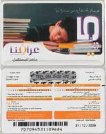 PREPAID PHONE CARD-IRAQ (E36.34.4 - Iraq