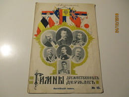 IMP. RUSSIA ST. PETERSBURG , ANTHEM OF GREAT BRITAIN ,  0 - Alte Papiere