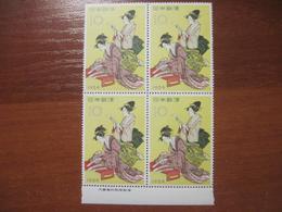 Japan 1959  Philatelic Week Women Reading Poetry Block Of 4  MNH - 1926-89 Keizer Hirohito (Showa-tijdperk)