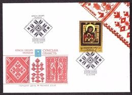 2018 Ukraine FDC Cover Stamp Sumy Region Akhtyr Icon Orthodoxy Сhurch Temple #773 - Ucrania