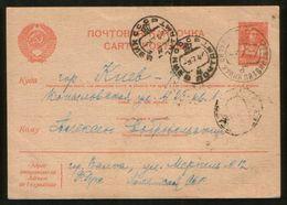 Latvia USRR 1947 Postcard Valka - Kiev - Letland