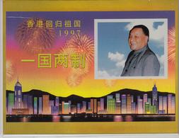 China 1997 The Return Of Hong Kong Hologram Postcards - 1949 - ... Volksrepubliek
