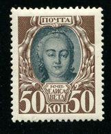 Russia 1913 Mi 93 MNH  VF - 1857-1916 Empire