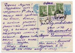 Air Mail  Far East Arsenyev Lvov 1954 - 1923-1991 USSR