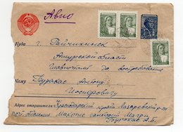 Air Mail Sanatorium Magri Krasnodar Region Raychikhinsk Amur Region 1952 - 1923-1991 USSR
