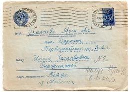 Kharkov Shelkovo Moskva Region 1940 - 1923-1991 URSS