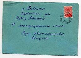 TPO Nikolaev- Kharkov Lyubotin Monchenkovo 1955 - 1923-1991 UdSSR