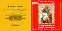 Superlimited Edition CD  Yoan Kukuzel Orthodox Chants Chamber Ensemble (1) - Religion & Gospel