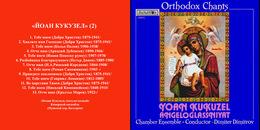 Superlimited Edition CD Yoan Kukuzel Orthodox Chants Chamber Ensemble (2) - Religion & Gospel