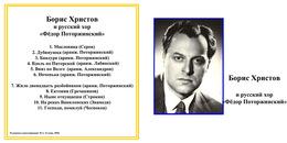 "CD Boris Hristov And Russian Choir ""Fedor Patorzhinskiy» - Religion & Gospel"