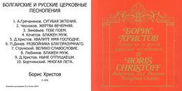 Superlimited Edition CD Boris Hristov. BULGARIAN AND RUSSIAN CHURCH HYMNS - Religion & Gospel