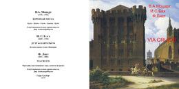 CD G. Grodberg. MOZART. BACH. Liszt - Classical