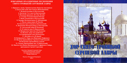 CD Choir Of The Holy Trinity Sergius Lavra. SELECTED  SONGS - Religion & Gospel